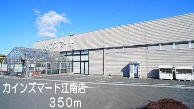 カインズマート江南店まで350m
