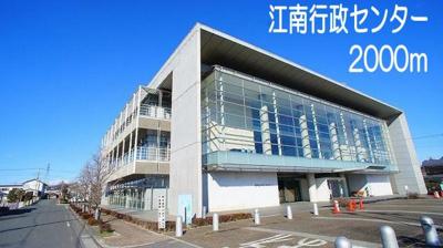 江南行政センターまで2000m
