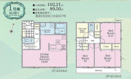 1号棟 相模原市中央区光が丘第9 新築一戸建て 全4棟