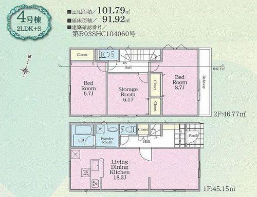 4号棟 相模原市中央区光が丘第9 新築一戸建て 全4棟