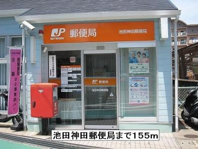 池田神田郵便局まで155m