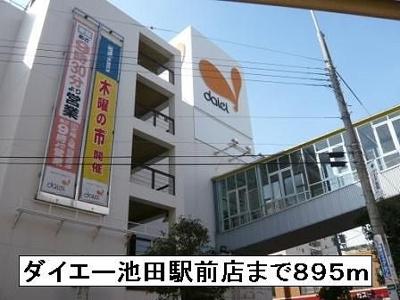 ダイエー池田駅前店まで895m