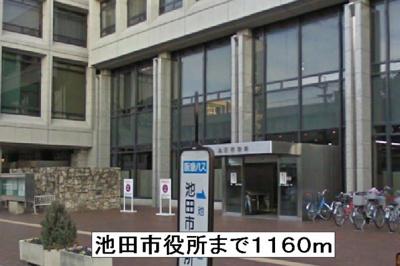 池田市役所まで1160m