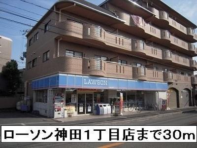 ローソン神田1丁目店まで30m