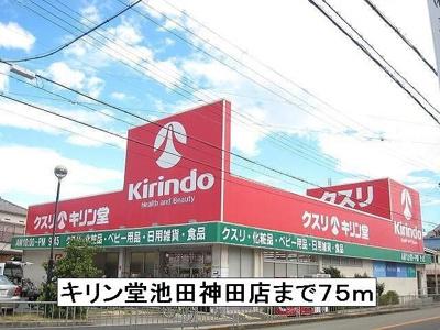 キリン堂池田神田店まで75m