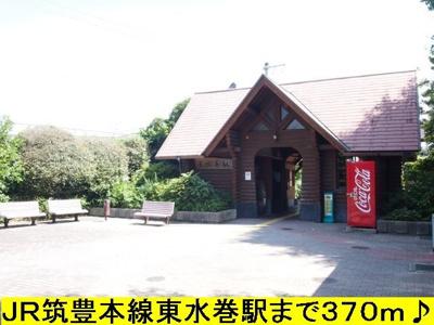 JR水巻駅まで370m