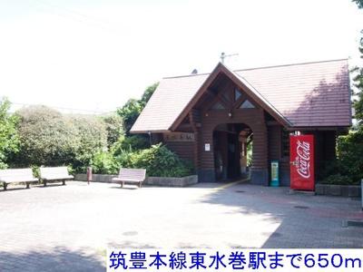 筑豊本線東水巻駅まで650m
