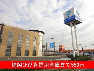 福岡ひびき信用金庫まで550m