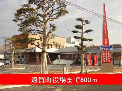遠賀町役場まで800m