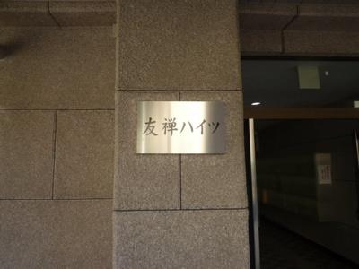 【その他】友禅ハイツ