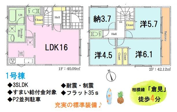 3SLDK 2階居室は4部屋とテレワークスペースやキッズルームにと多様に活用。リビング階段で家族が近くに感じられる優しい間取り。全室収納付きでスマートな暮らしが送れますよ。