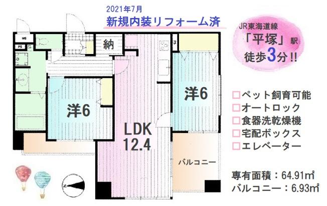 平成16年2月築 14階建て全70戸の中古マンション   3階部分2SLDK 内装新規リフォーム済です。