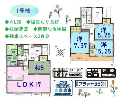 玄関吹抜けや折上天井など開放感溢れる室内空間。2階洋室にはテレワークスペース完備、全室収納付き、玄関収納など収納スペース豊富な間取りになっています。