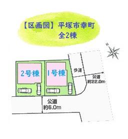 道路は東側22.0メートル公道、南側6.0メートル公道に接道しています。駐車スペースは2台分ございます。道幅にもゆとりがあり、お車の出し入れもスムーズですよ。教育・商業施設は徒歩圏内で住環境良好です。