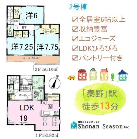 広々としたLDKは19帖と家族がゆったりとした時間を過ごせますよ。キッチン後方にはパントリー収納がありいつでもすっきりと片付けられます。2階居室にはWIC付きで季節の入替もらくらく。