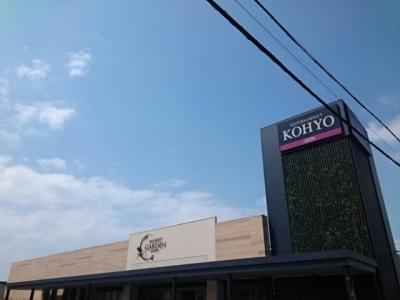 KOHYO様まで600m