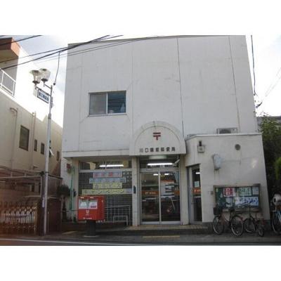 川口飯塚郵便局まで770m
