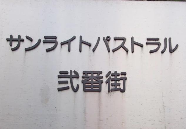 【その他】サンライトパストラル弐番街D棟
