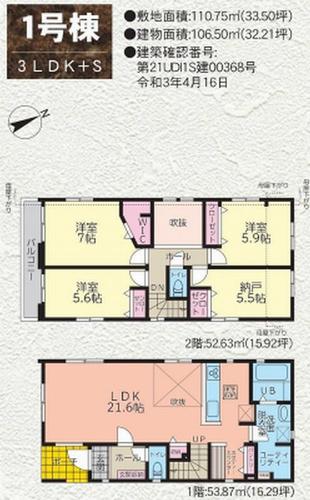 1号棟 藤沢市高倉1期 新築一戸建て 全3棟