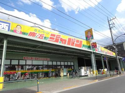 ジャパン鹿浜店まで756m