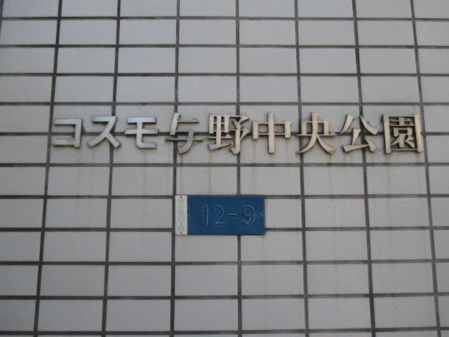 【その他】コスモ与野中央公園