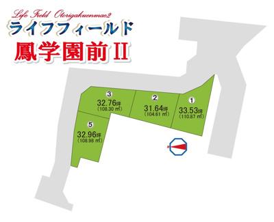 全4区画!『ライフフィールド鳳学園前Ⅱ』販売スタート♪ショッピングモールまで徒歩15分の立地です!