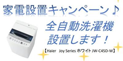 【設備】ユーコート下落合