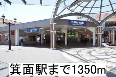 箕面駅まで1350m