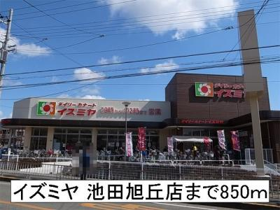 イズミヤ 池田旭丘店まで850m