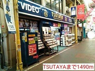 TSUTAYAまで1490m