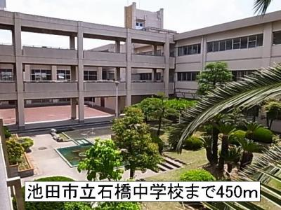 池田市立石橋中学校まで450m