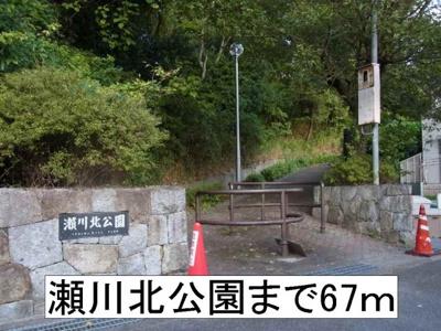 瀬川北公園まで67m