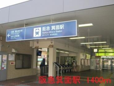 阪急箕面駅まで1400m