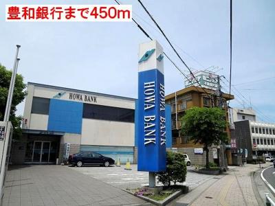 豊和銀行まで450m