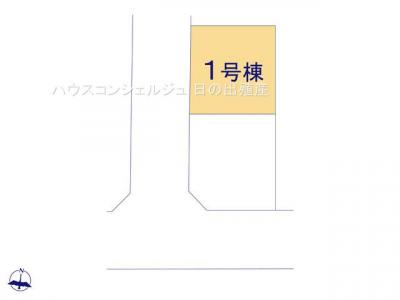 【区画図】名古屋市北区会所町45-1【仲介手数料無料】新築一戸建て 1号棟