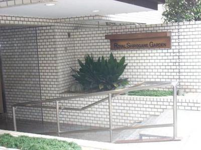 【エントランス】ロイヤル白金ガーデン