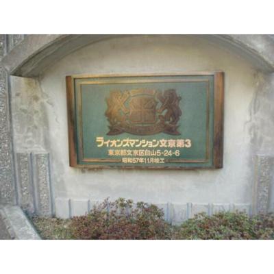 【エントランス】ライオンズマンション文京第3