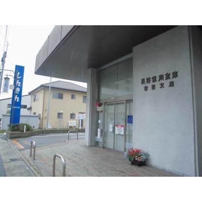 銀行「長野信用金庫吉田支店まで372m」