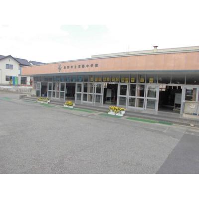中学校「長野市立東部中学校まで560m」