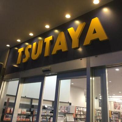 レンタルビデオ「TSUTAYA綱島まで1099m」TSUTAYA綱島