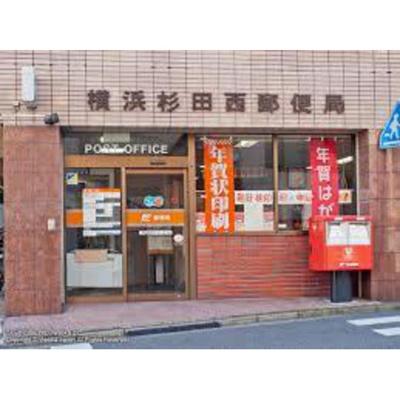 郵便局「横浜杉田西郵便局まで1183m」横浜杉田西郵便局