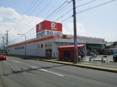 ダイレックス東野店まで1700m