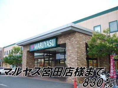 マルヤス宮田店様まで830m