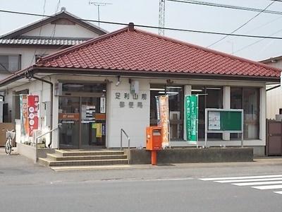 山前郵便局まで1400m