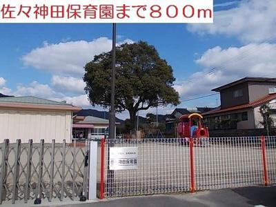 神田保育園まで800m