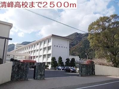 清峰高校まで2500m