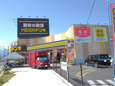 MEGAドンキホーテ甲府店まで650m