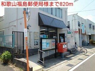 和歌山福島郵便局様まで820m