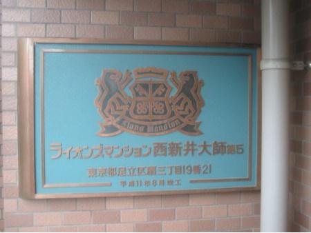 【その他】ライオンズマンション西新井大師第5