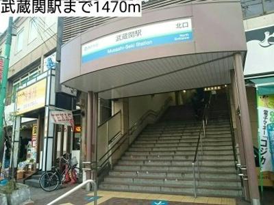 武蔵関駅まで1470m